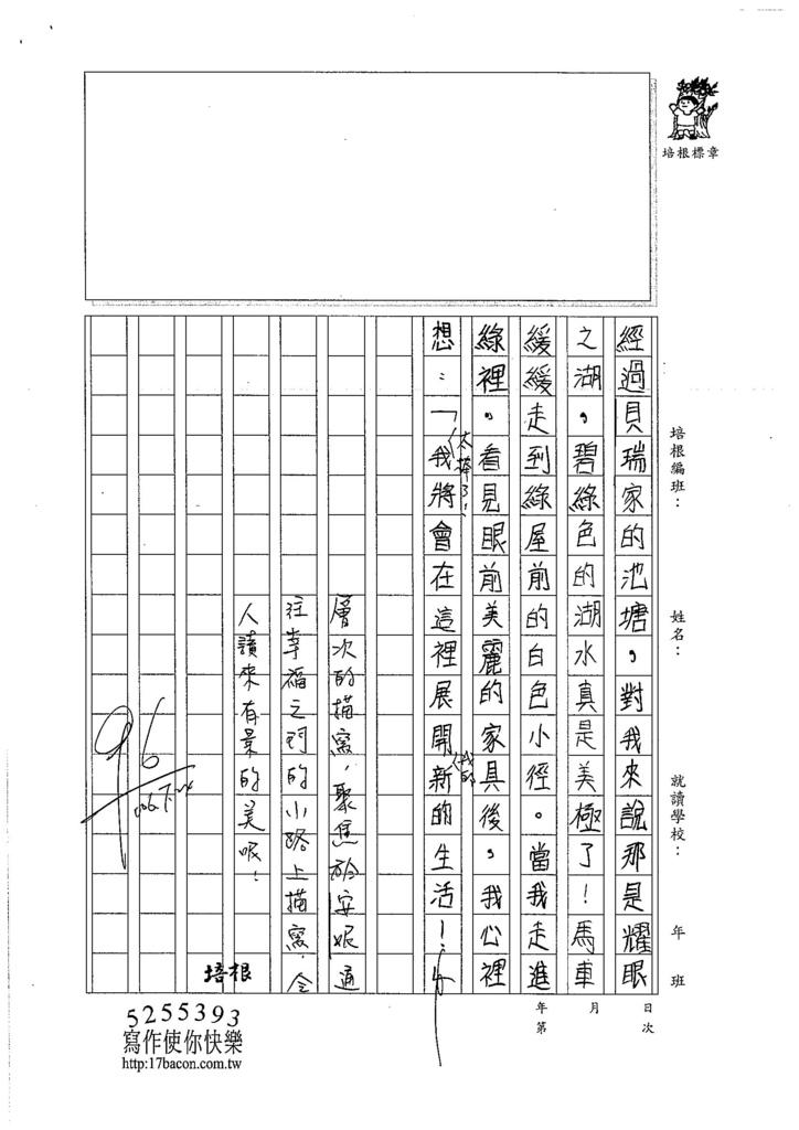 106W6104 彭柏齡 (3)