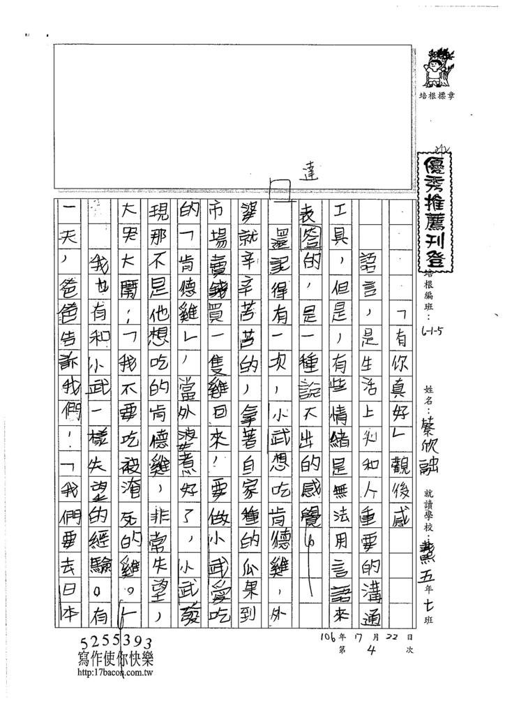 106W5104 蔡欣融 (1)
