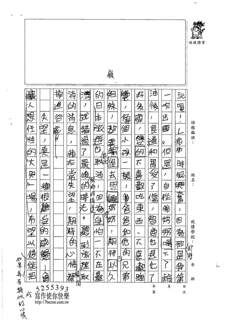 106W5104 蔡欣融 (2)