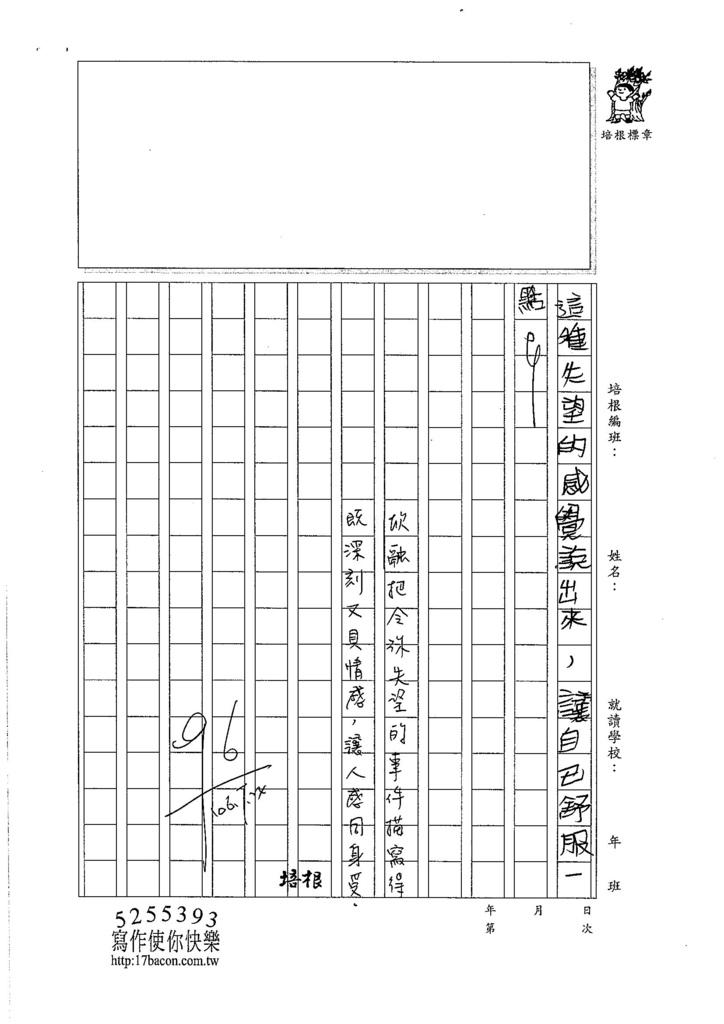 106W5104 蔡欣融 (3)