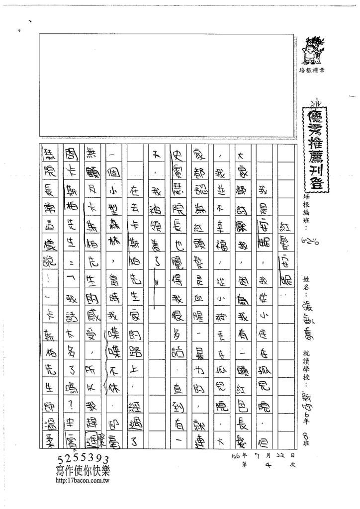 106W6104  張鉯喬(1)