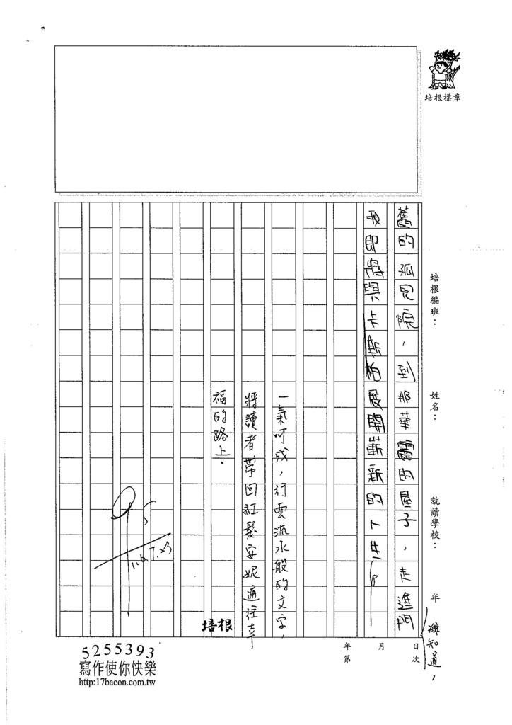 106W6104  張鉯喬(3)