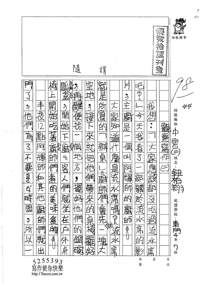 106TMW204鈕柏翔 (1)