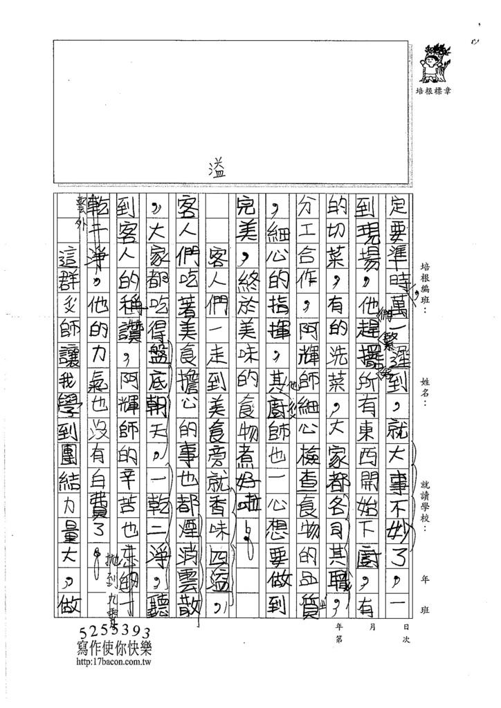 106TMW204鈕柏翔 (2)