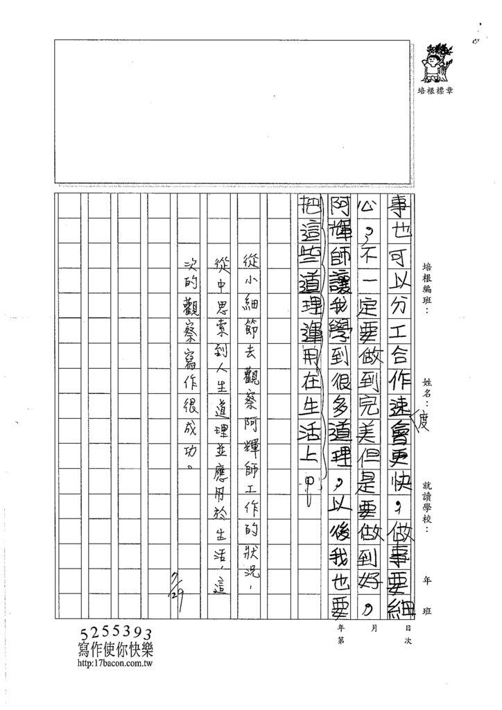 106TMW204鈕柏翔 (3)