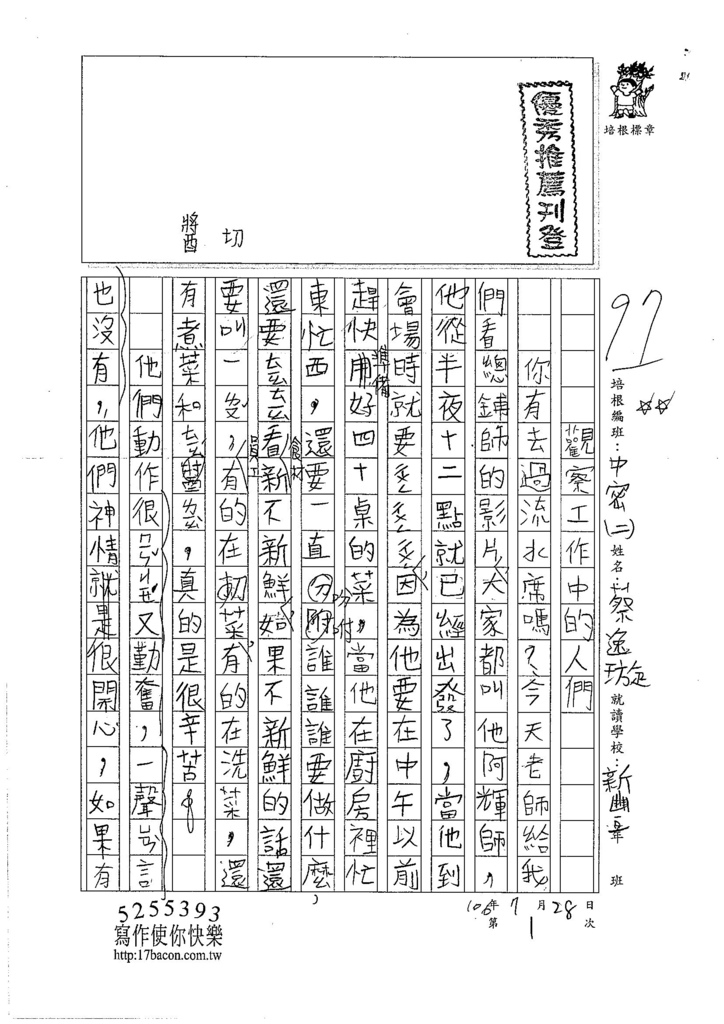 106TMW204蔡逸璇 (1)