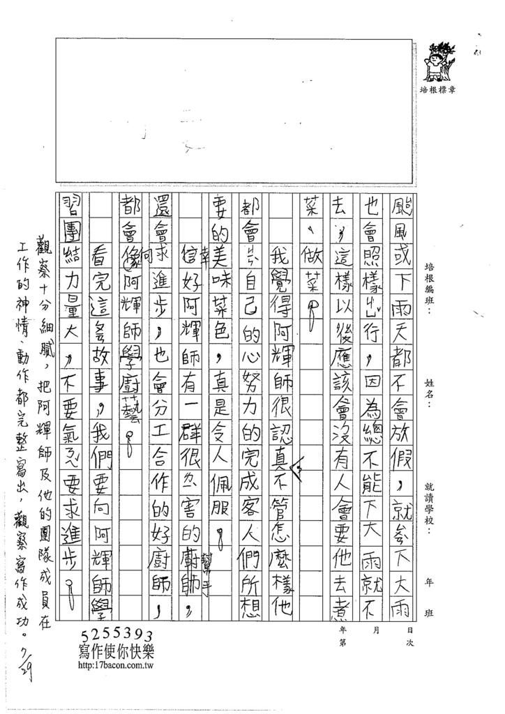 106TMW204蔡逸璇 (2)