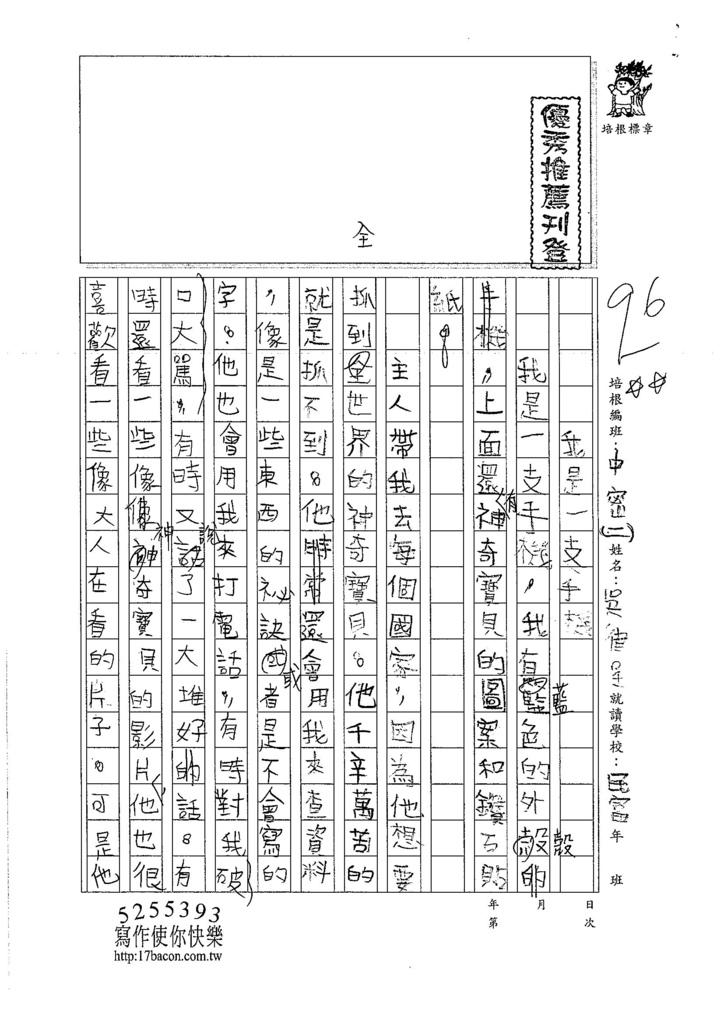 106TMW205吳律呈 (1)