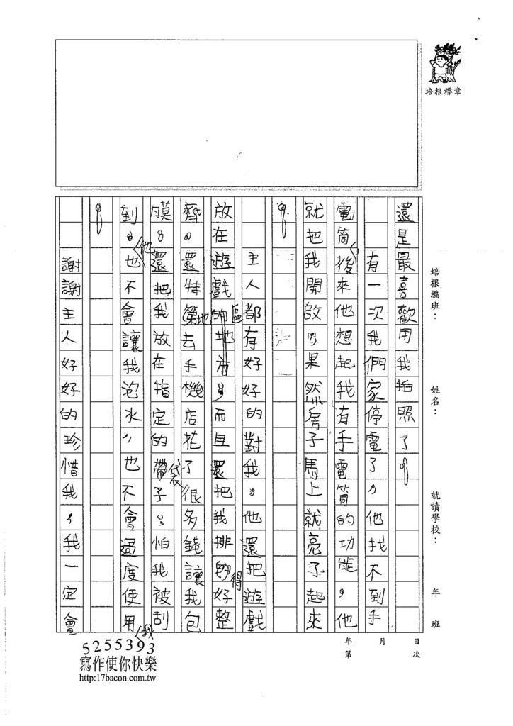 106TMW205吳律呈 (2)