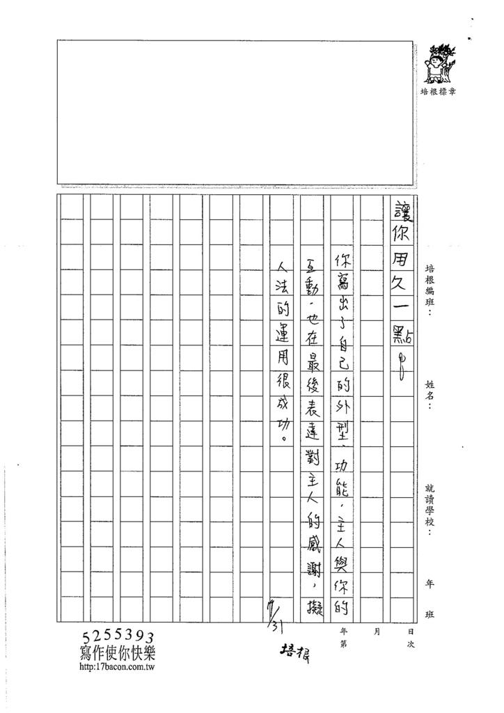 106TMW205吳律呈 (3)