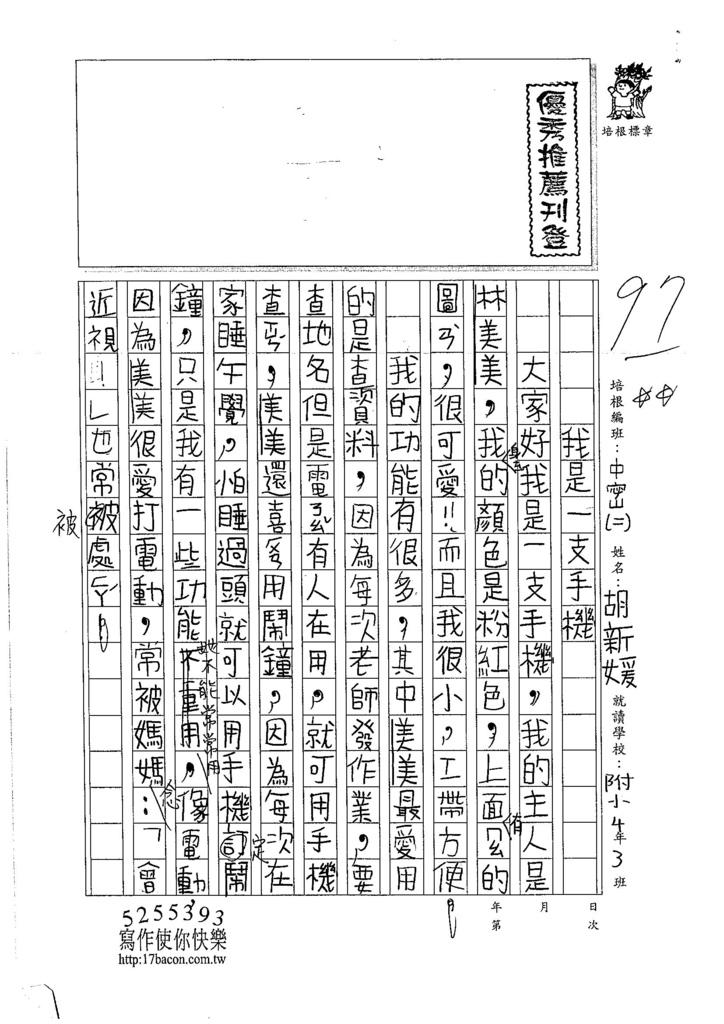 106TMW205胡新媛 (1)