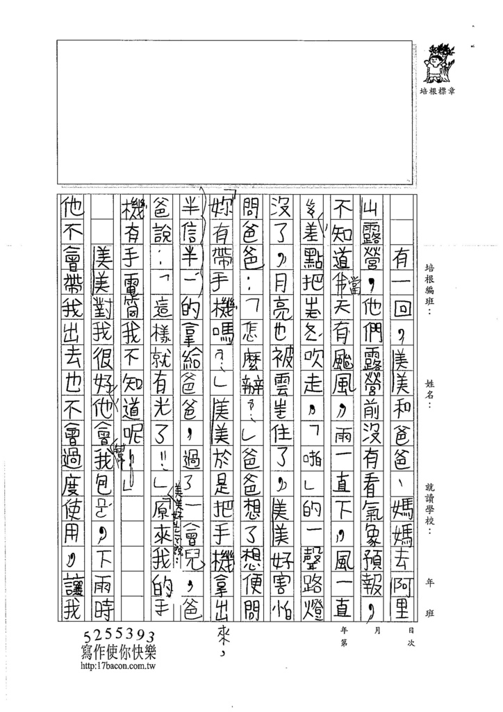 106TMW205胡新媛 (2)