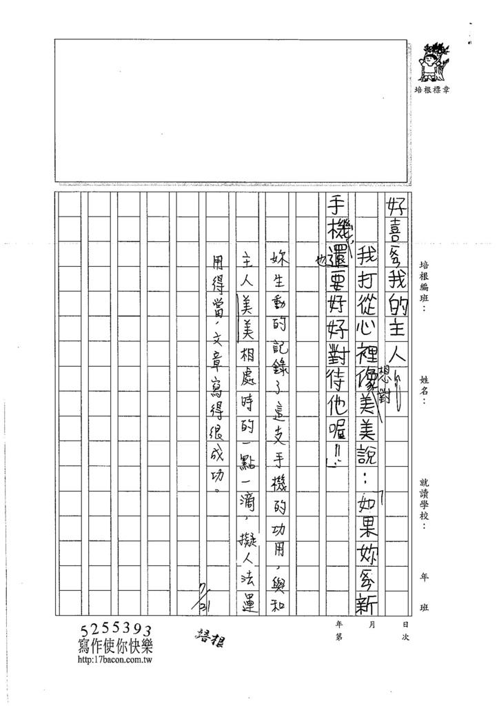 106TMW205胡新媛 (3)