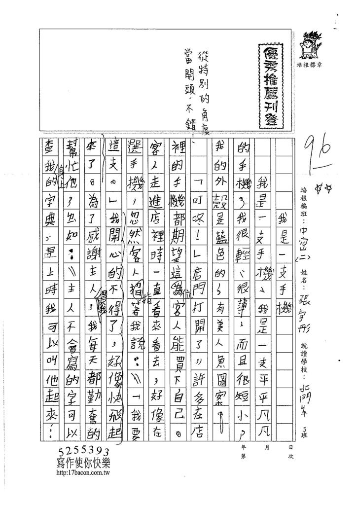 106TMW205張宇彤 (1)