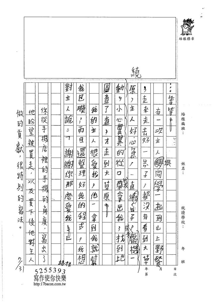 106TMW205張宇彤 (2)