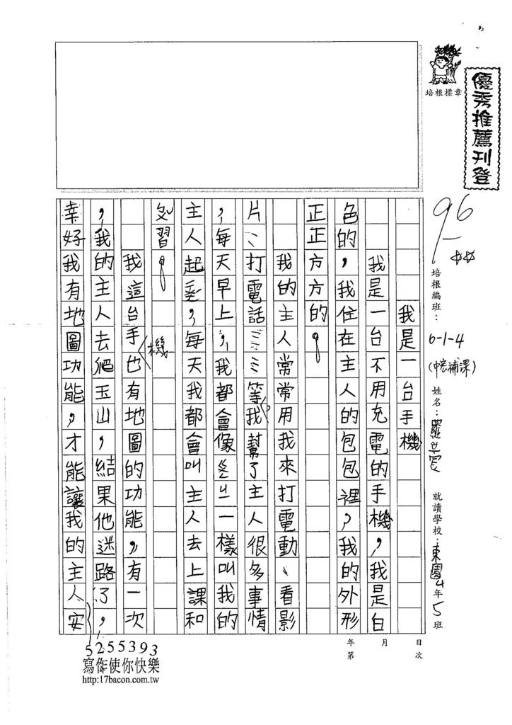 106TMW205羅立宸 (1)
