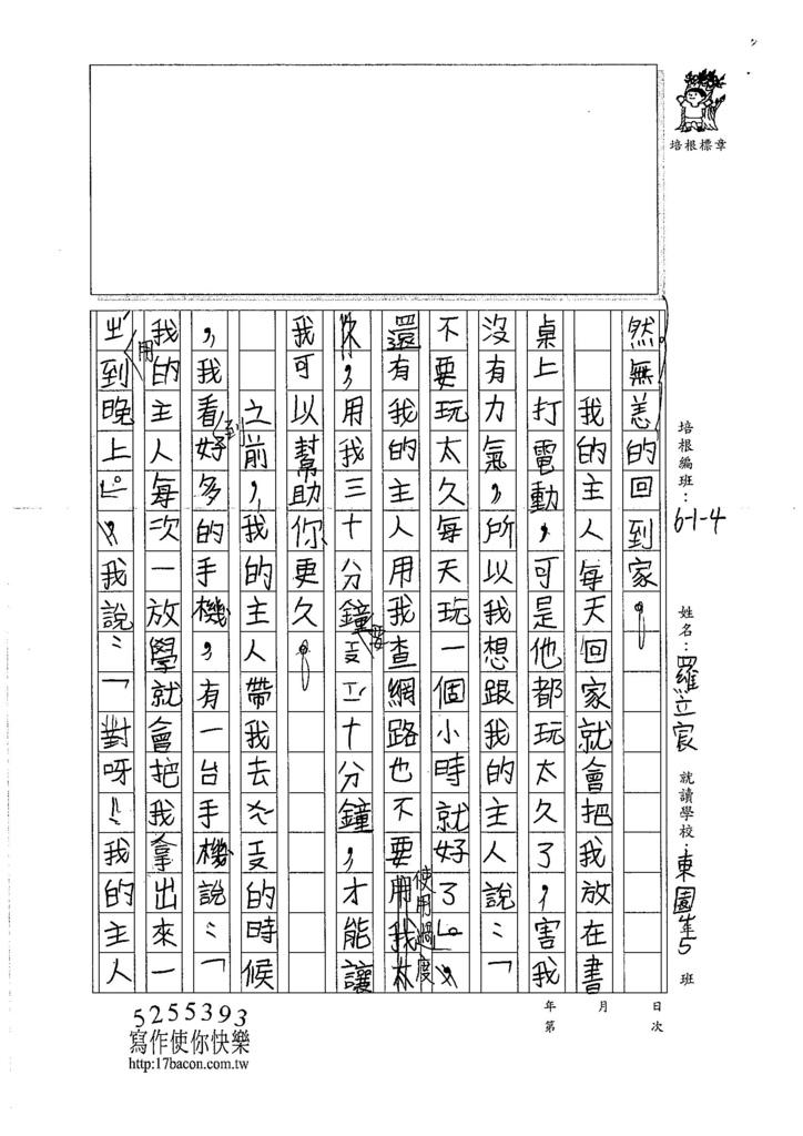 106TMW205羅立宸 (2)