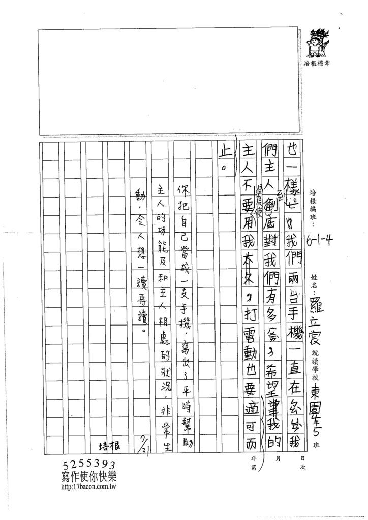 106TMW205羅立宸 (3)