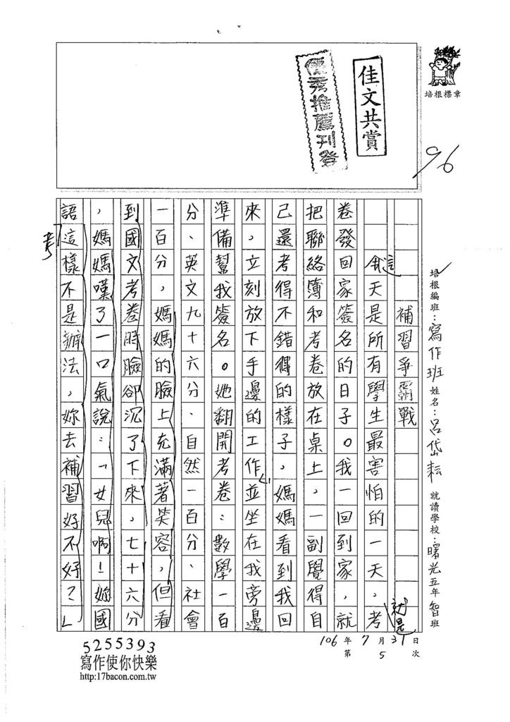 106TSW205呂岱耘 (1)
