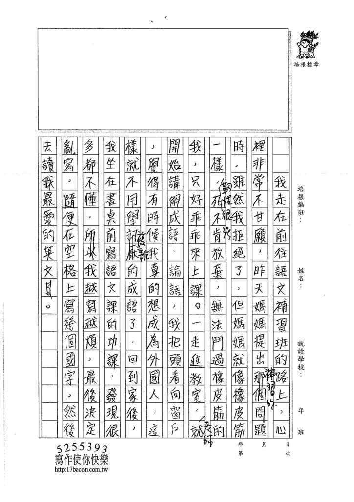 106TSW205呂岱耘 (2)
