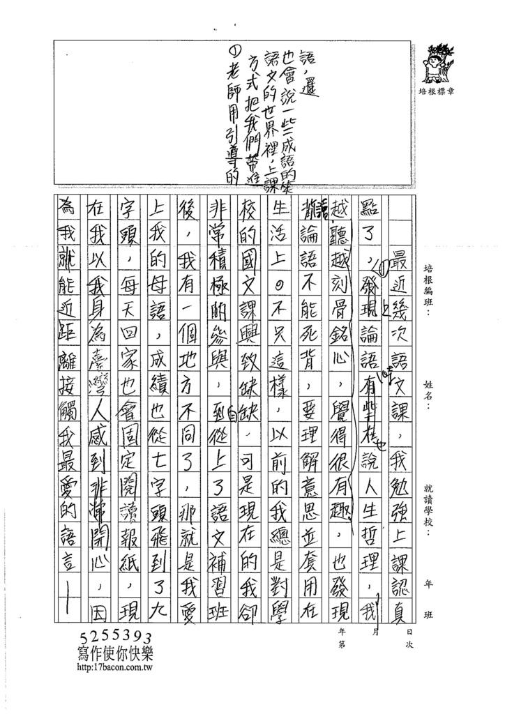 106TSW205呂岱耘 (3)