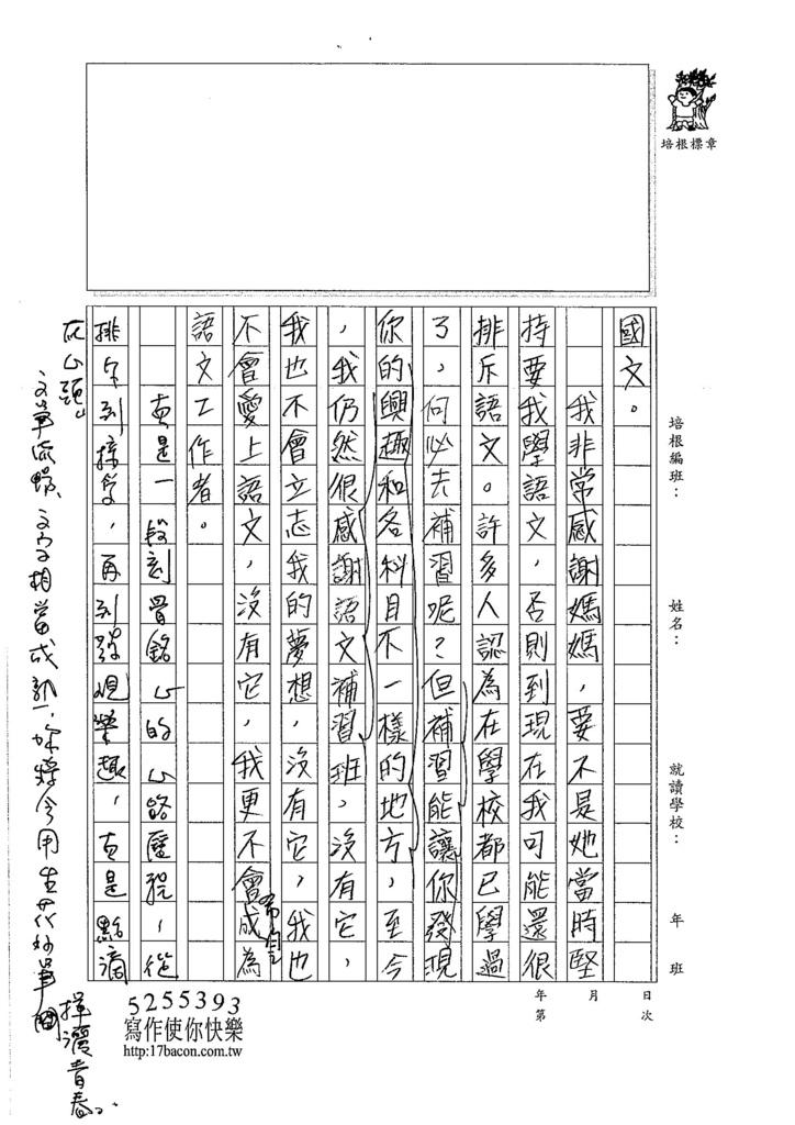 106TSW205呂岱耘 (4)