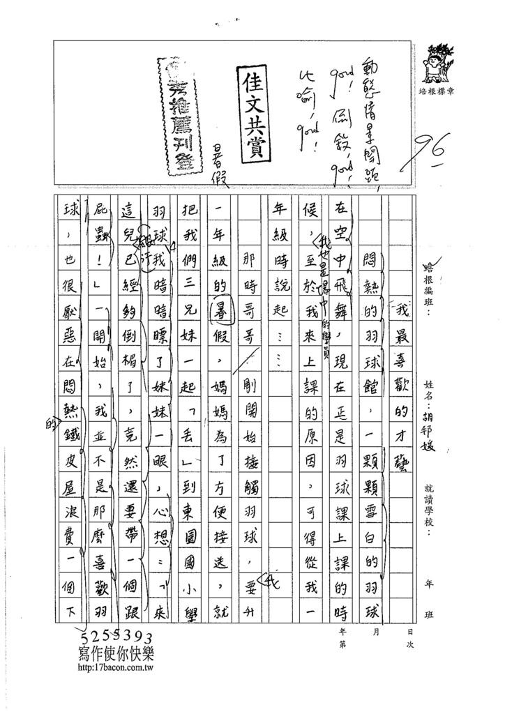 106TSW205胡邦媛 (1)