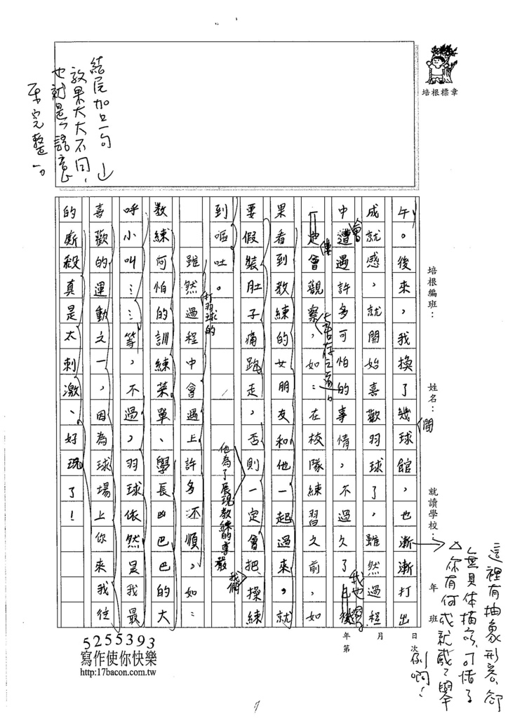 106TSW205胡邦媛 (2)