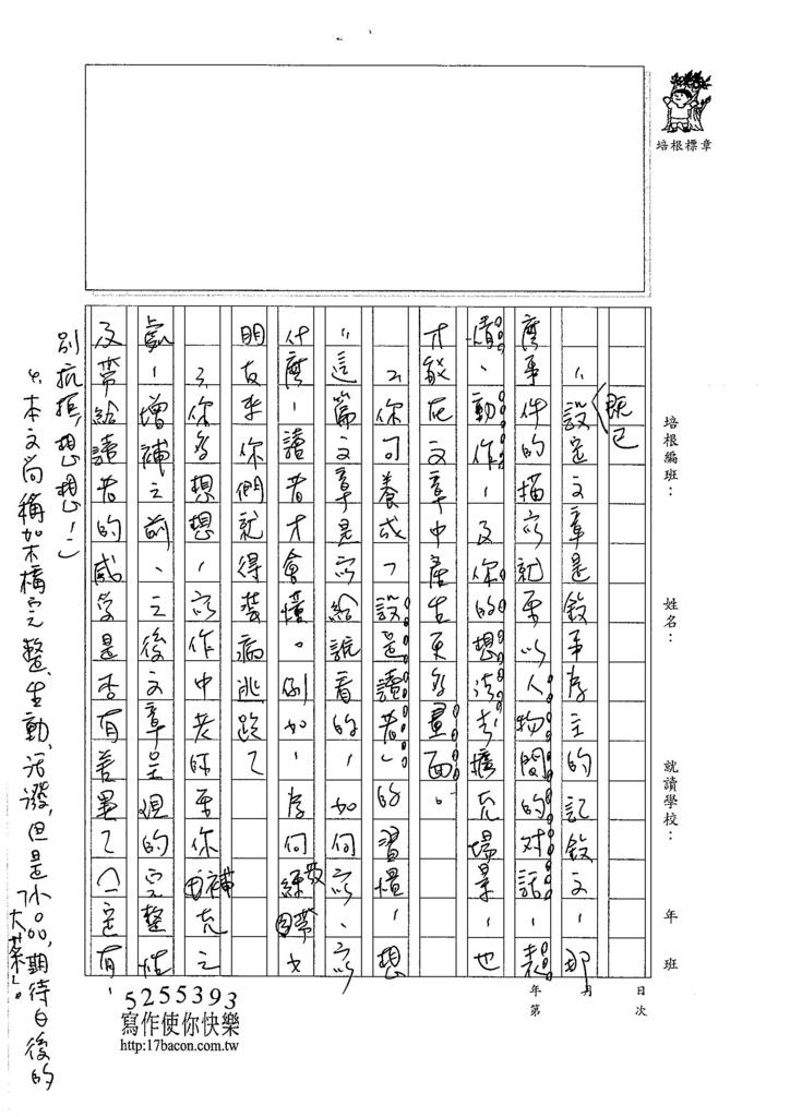 106TSW205胡邦媛 (3)