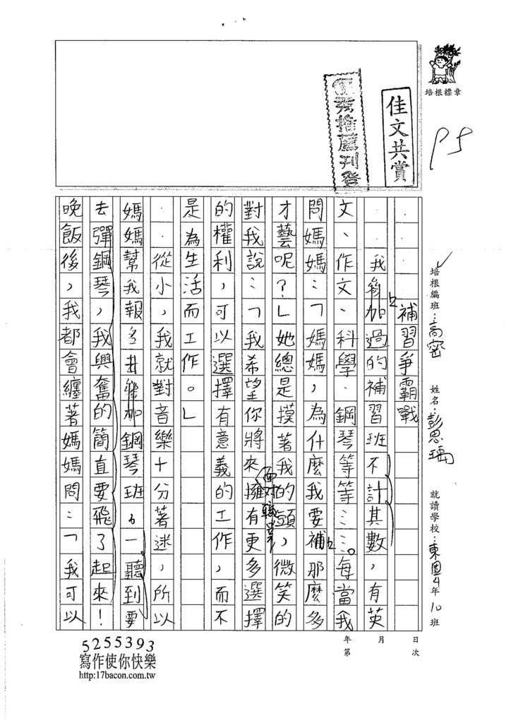 106TSW205彭思瑀 (1)tif