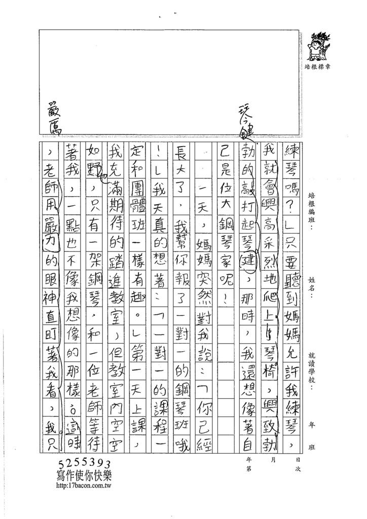 106TSW205彭思瑀 (2)tif