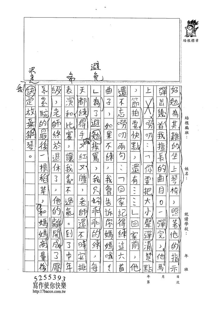 106TSW205彭思瑀 (3)tif