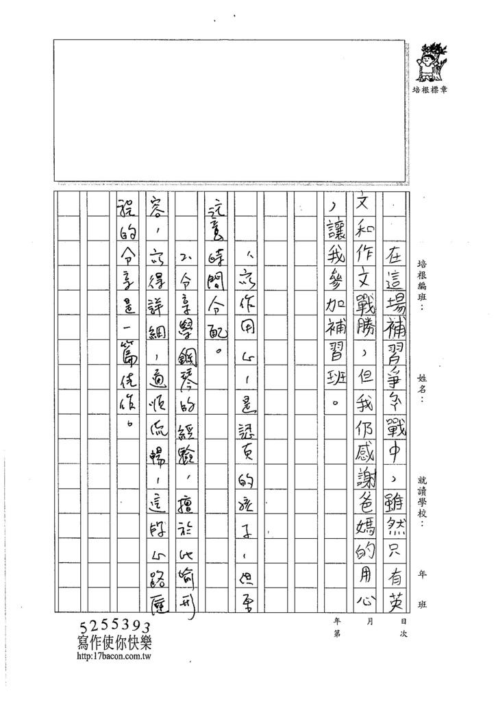 106TSW205彭思瑀 (4)tif