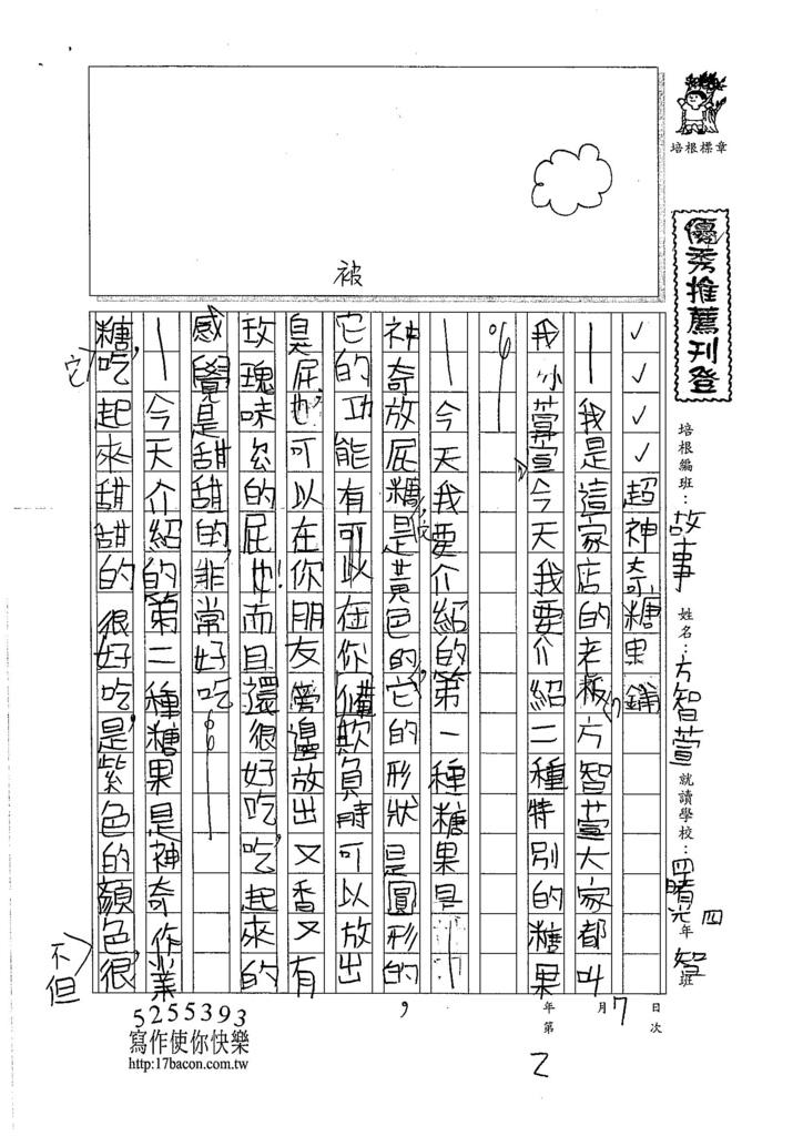106RW08方智萱 (1)