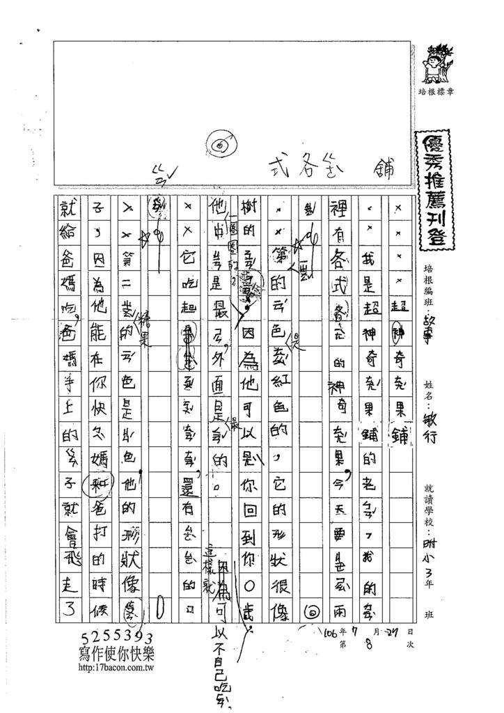 106RW08廖敏行 (1)