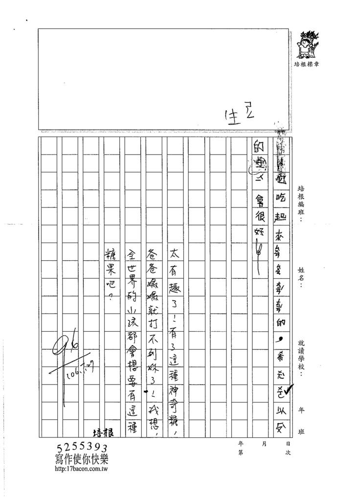 106RW08廖敏行 (2)