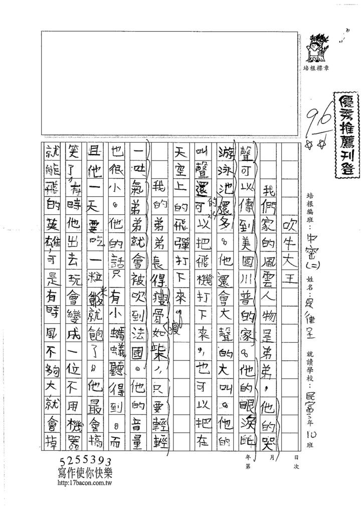 106TMW206吳律呈 (1)