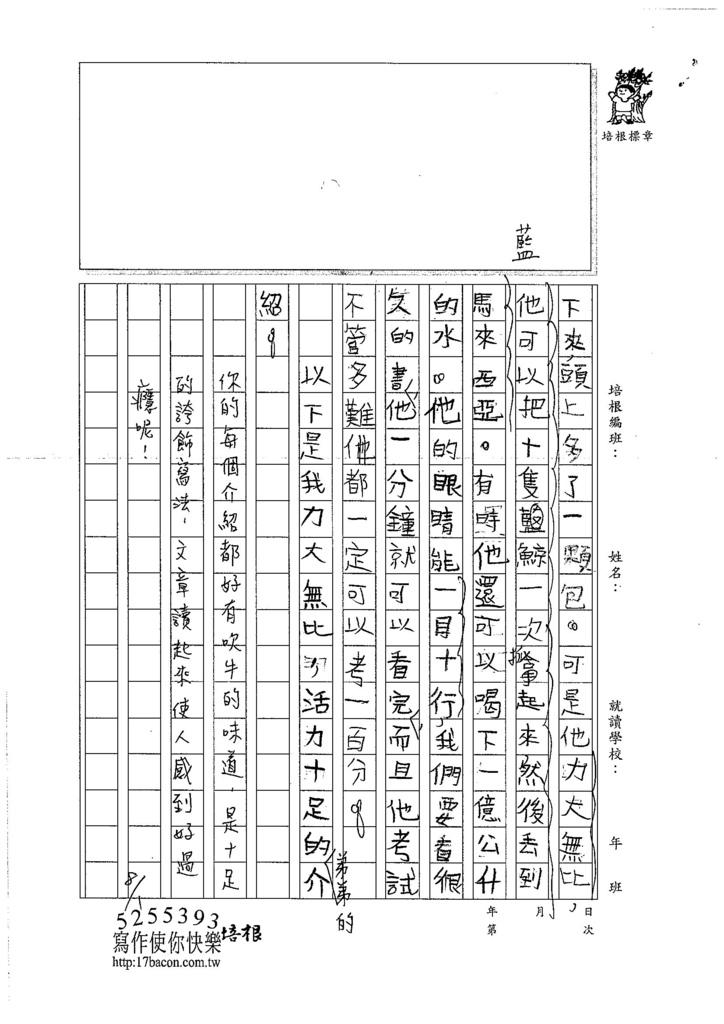 106TMW206吳律呈 (2)