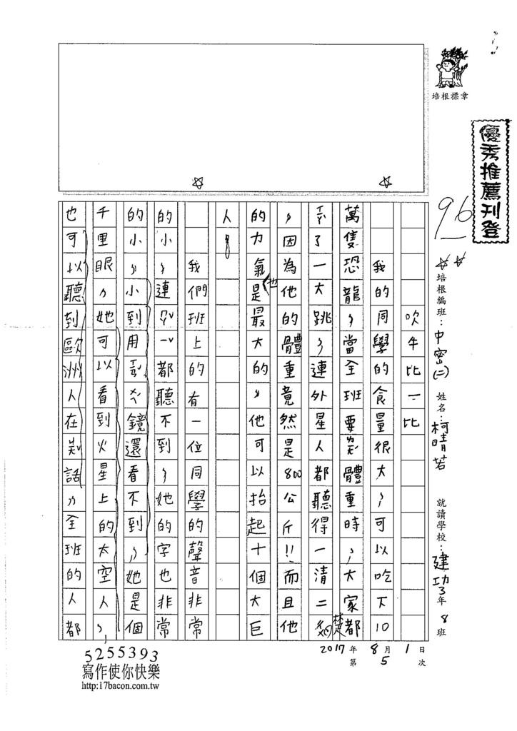 106TMW206柯晴若 (1)
