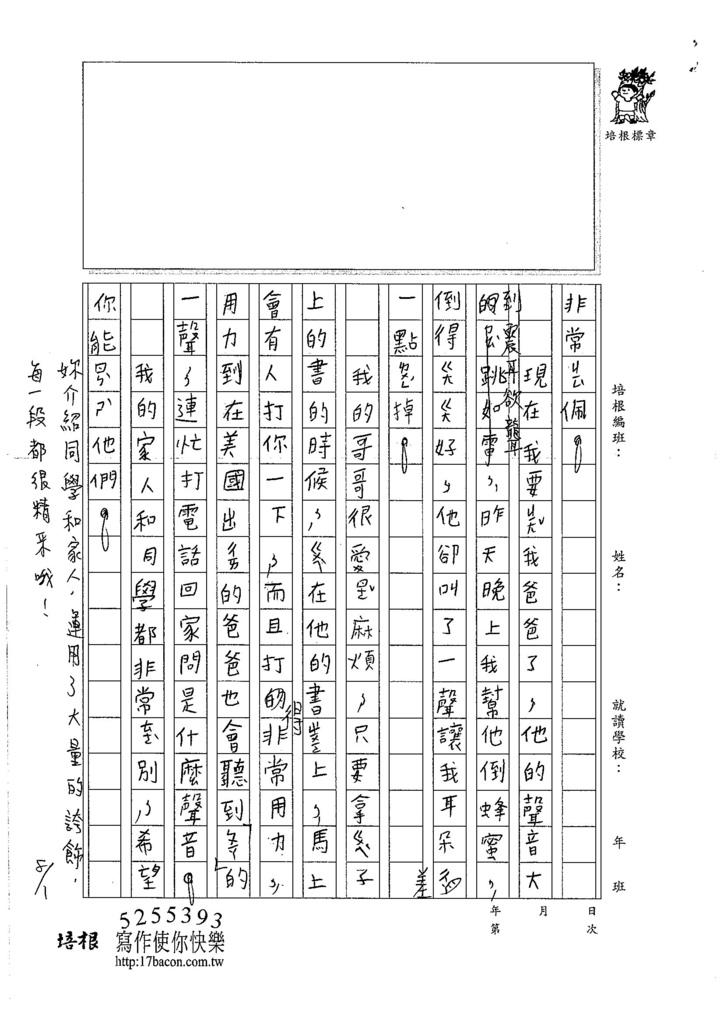 106TMW206柯晴若 (2)