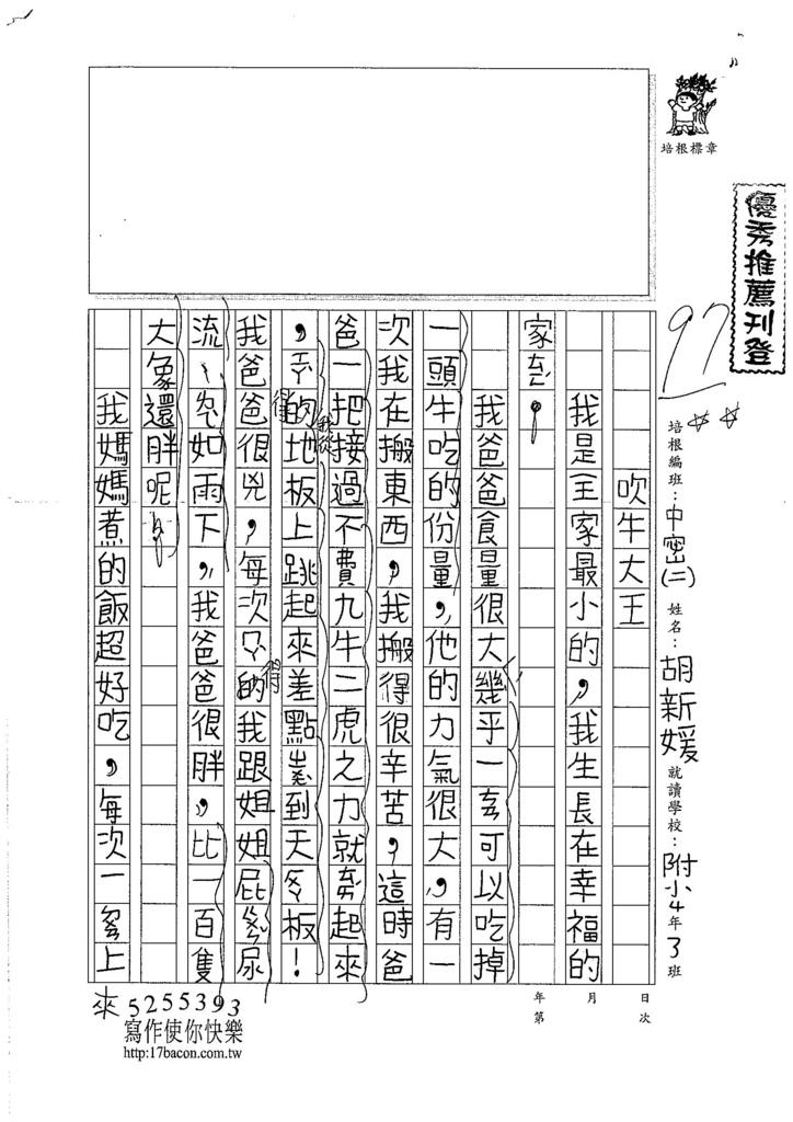 106TMW206胡新媛 (1)