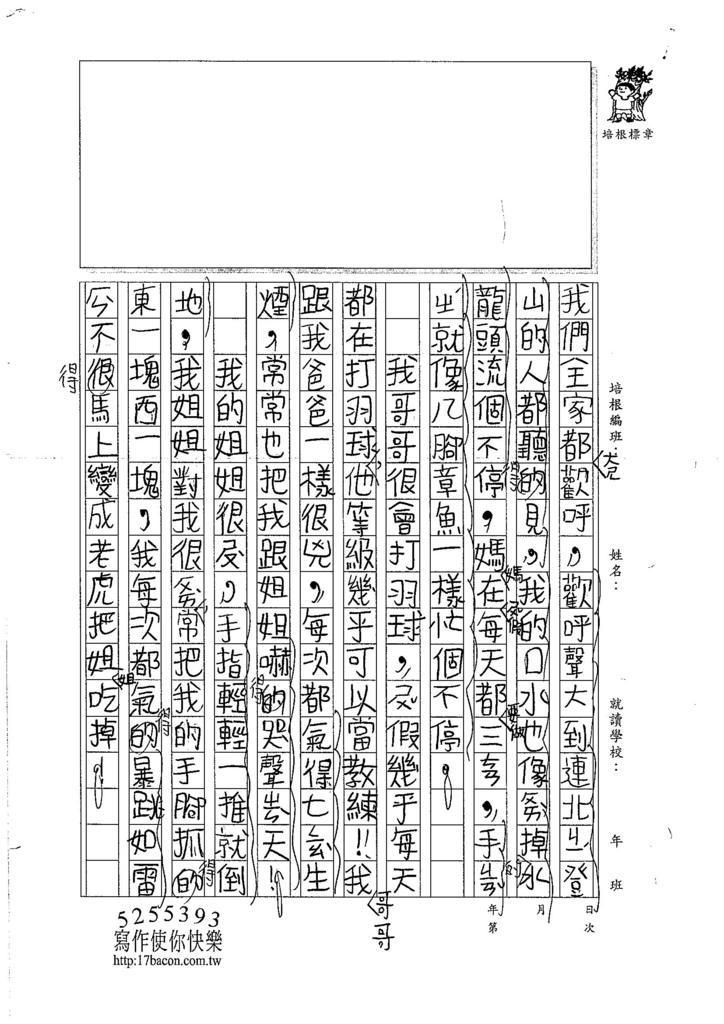 106TMW206胡新媛 (2)