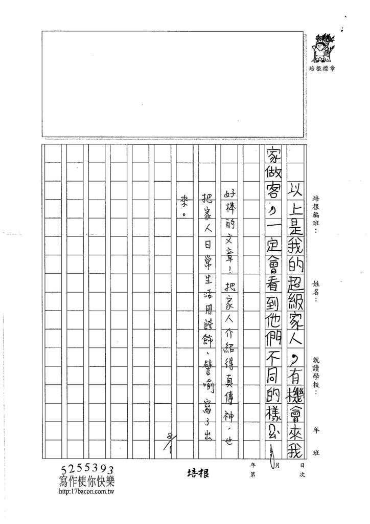 106TMW206胡新媛 (3)