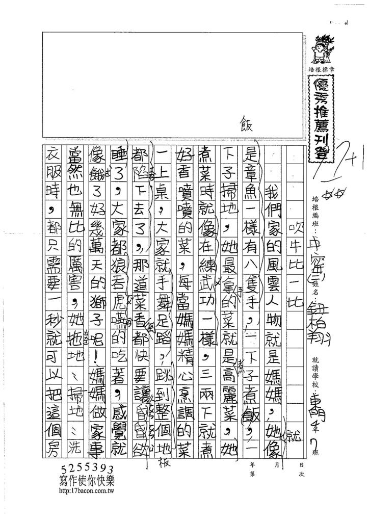 106TMW206鈕柏翔 (1)