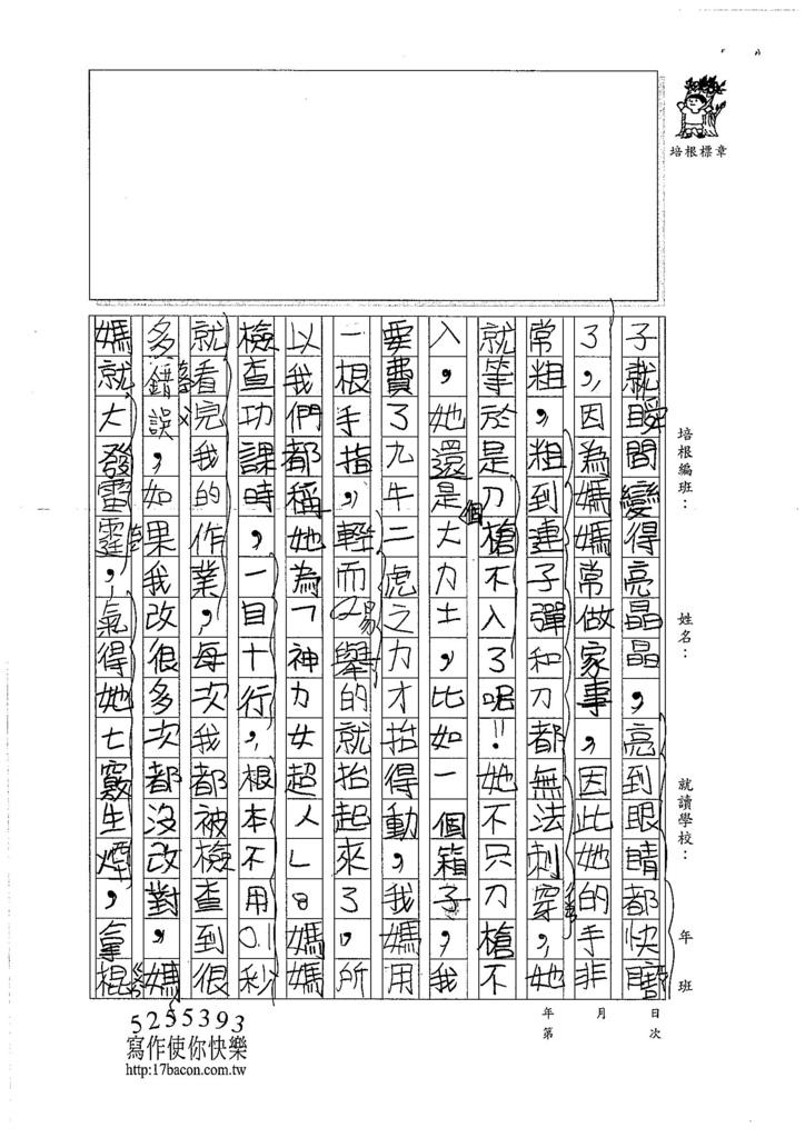 106TMW206鈕柏翔 (2)