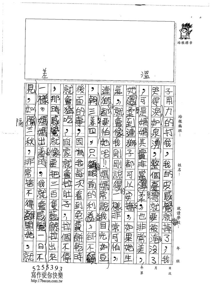 106TMW206鈕柏翔 (3)