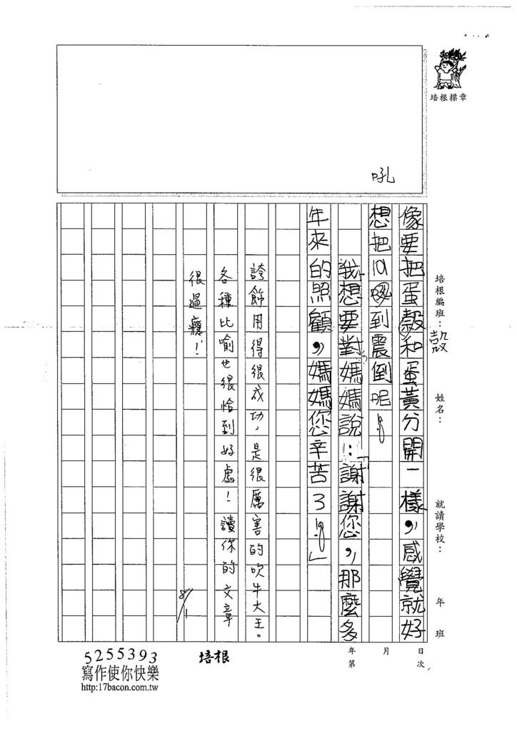 106TMW206鈕柏翔 (4)