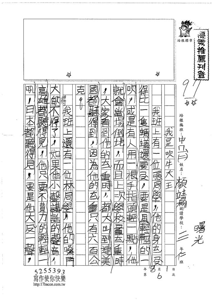 106TMW206顏靖栩 (1)