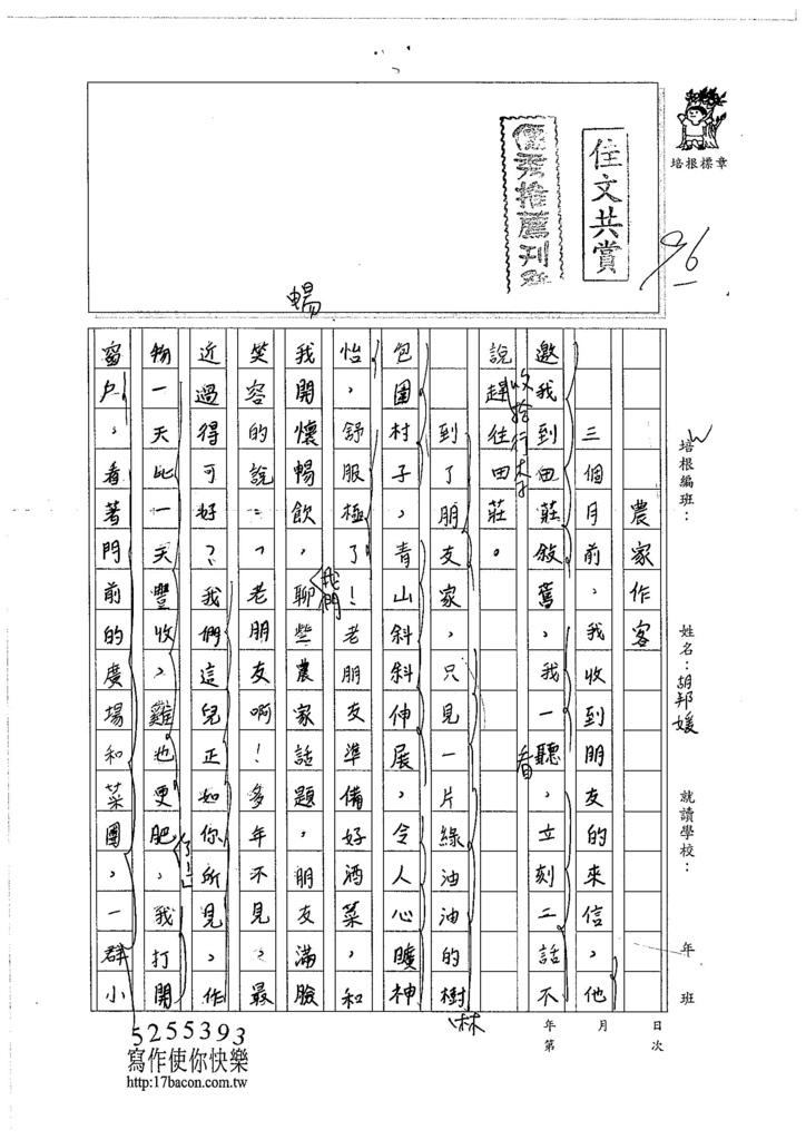 106TSW206胡邦媛 (1)