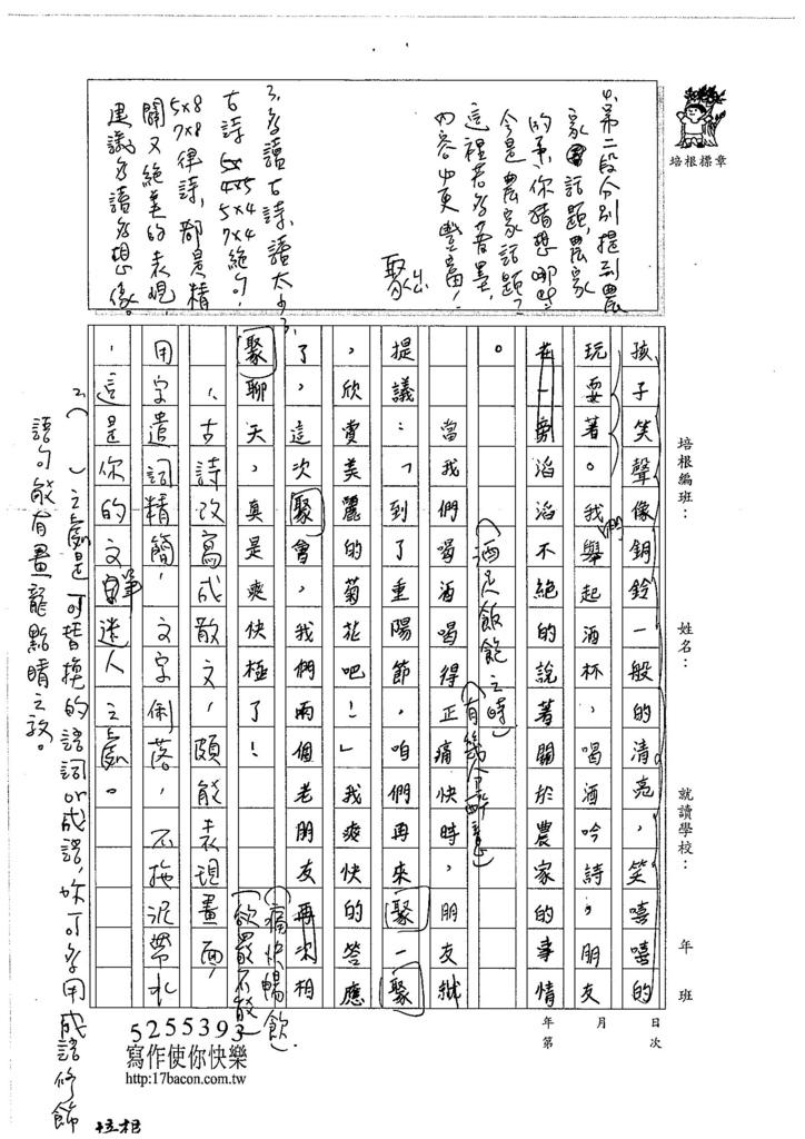106TSW206胡邦媛 (2)